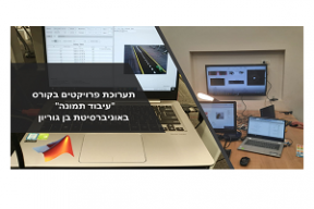 Final Project Exhibition in Image Processing with MATLAB at Ben-Gurion University_News & Updates-33