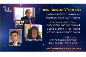 MEITAL Conference 2021_News & Updates-33